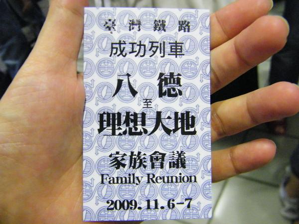 特製的車票