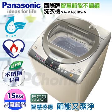 洗衣機(NA-V168TBS-N).jpeg