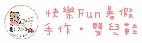 快樂Fun暑假.jpg