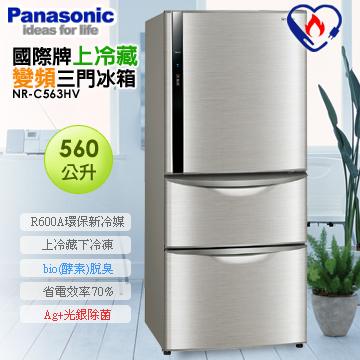 電冰箱(NR-C563HV).jpeg