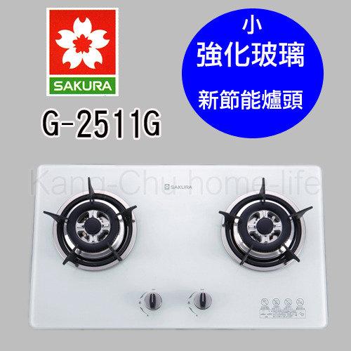 瓦斯爐(G2511GW).jpg