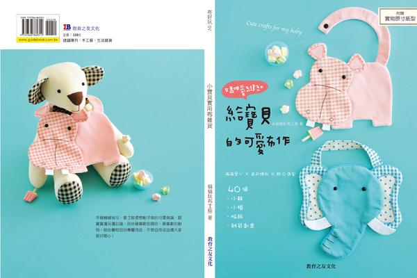 baby cover41227-1.jpg