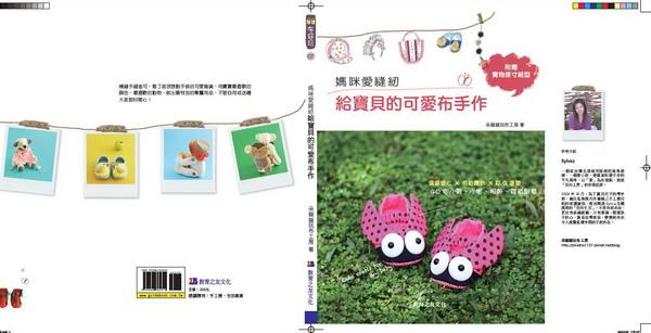 baby cover30119白.jpg