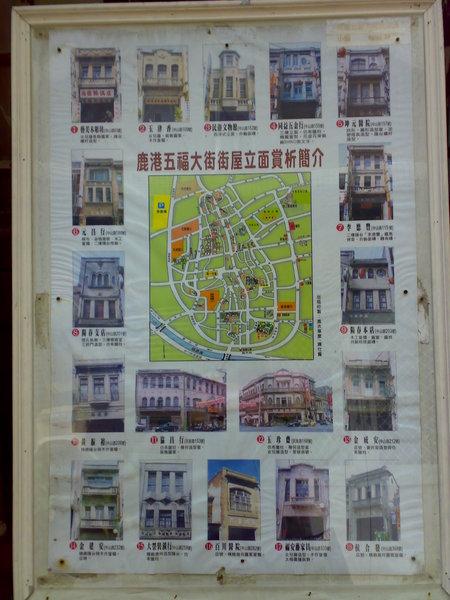 介紹鹿港街屋立面的海報