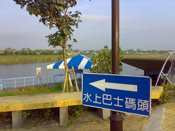 看起來沒有人會搭的水上碼頭 (還是因為我們去的時間太早?)