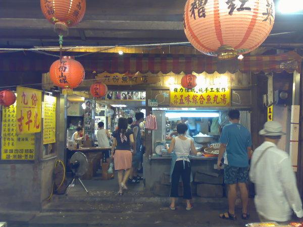 老闆娘很愛拍照的那家魚丸店(魚丸真的很好吃)