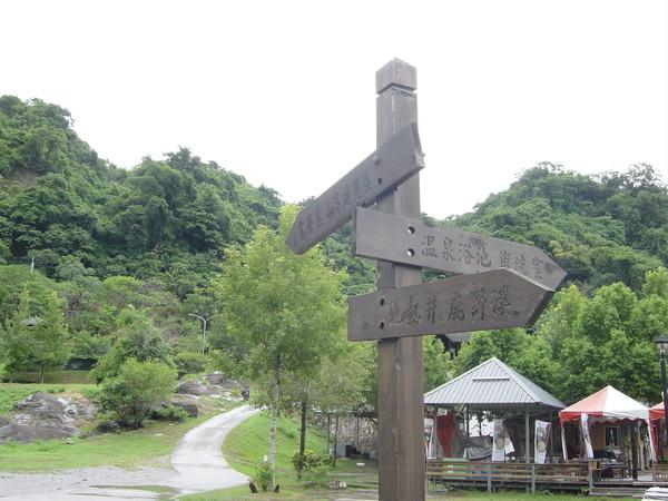 布農部落之紅葉溫泉的指標