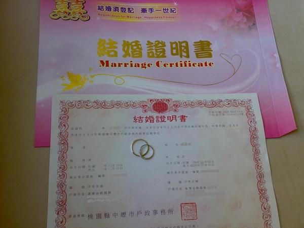 結婚登記網路版.JPG