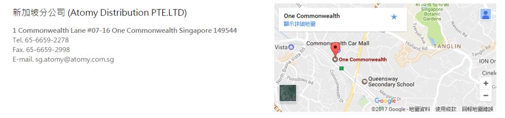 新加坡艾多美