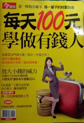 20141021特刊封面