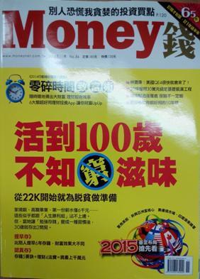 20141113Money錢封面