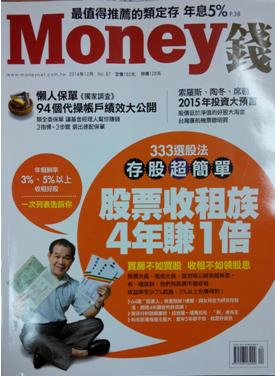 20141204Money錢