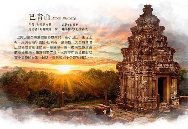 巨國-吳哥窟 (3).jpg
