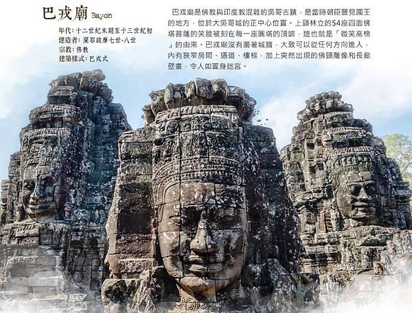 巨國-吳哥窟 (2).jpg