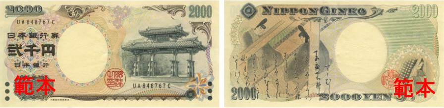 日圓--紙幣2000-1.bmp
