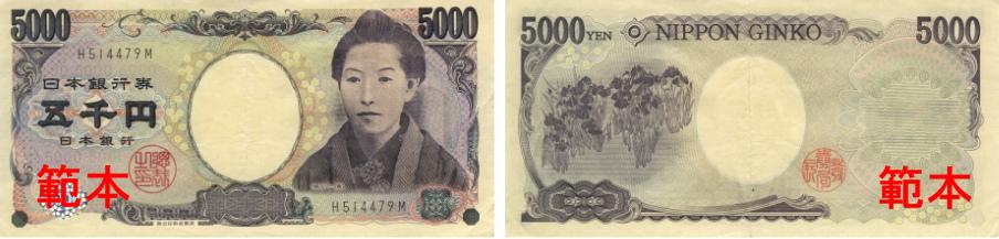 日圓--紙幣5000-1.bmp