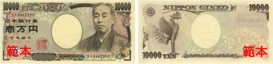 日圓--紙幣10000-1.bmp