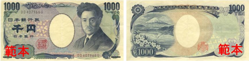 日圓--紙幣1000-1.bmp
