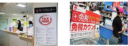 日本退稅櫃檯.jpg