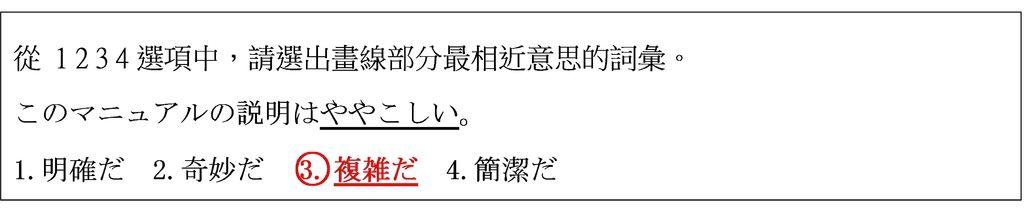 日檢3.jpg
