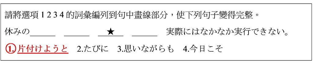 日檢6.jpg