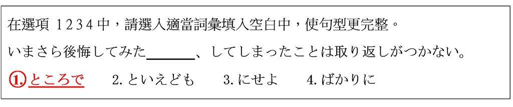 日檢5.jpg