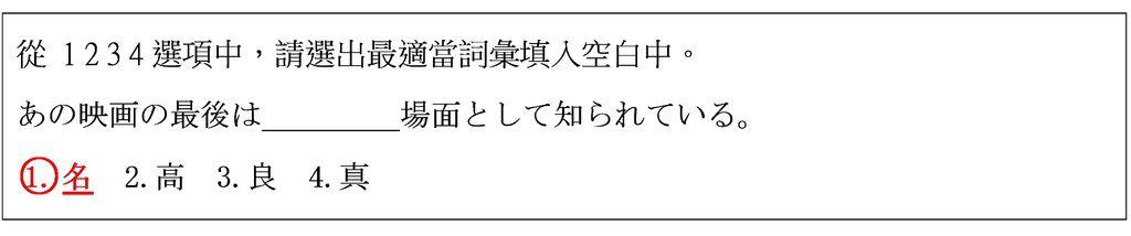 日檢2-3.jpg