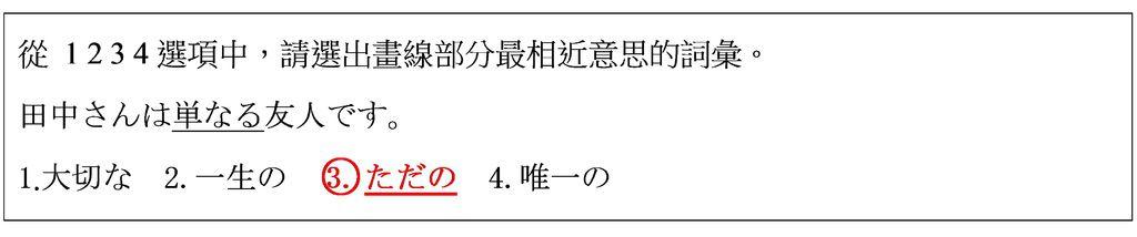 日檢2-5.jpg