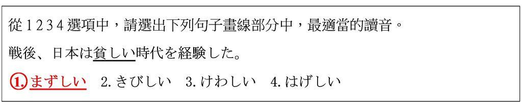 日檢2-1.jpg