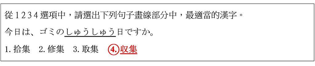 日檢2-2.jpg