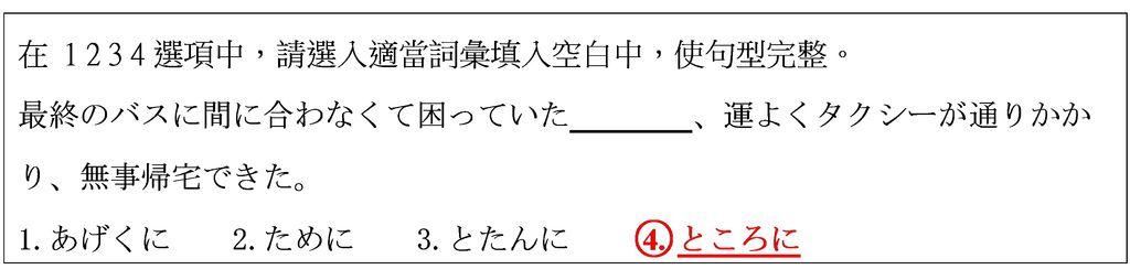 日檢2-7.jpg