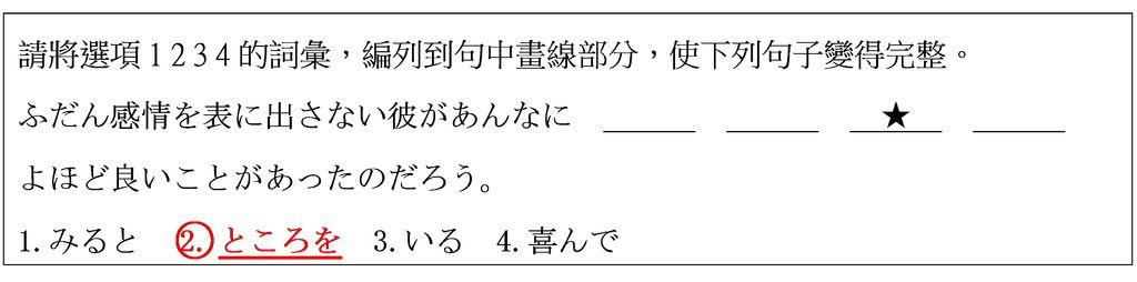 日檢2-8.jpg