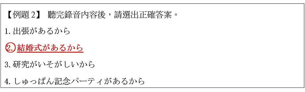 日檢2-11.jpg