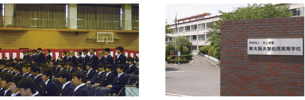 村上學園2.jpg