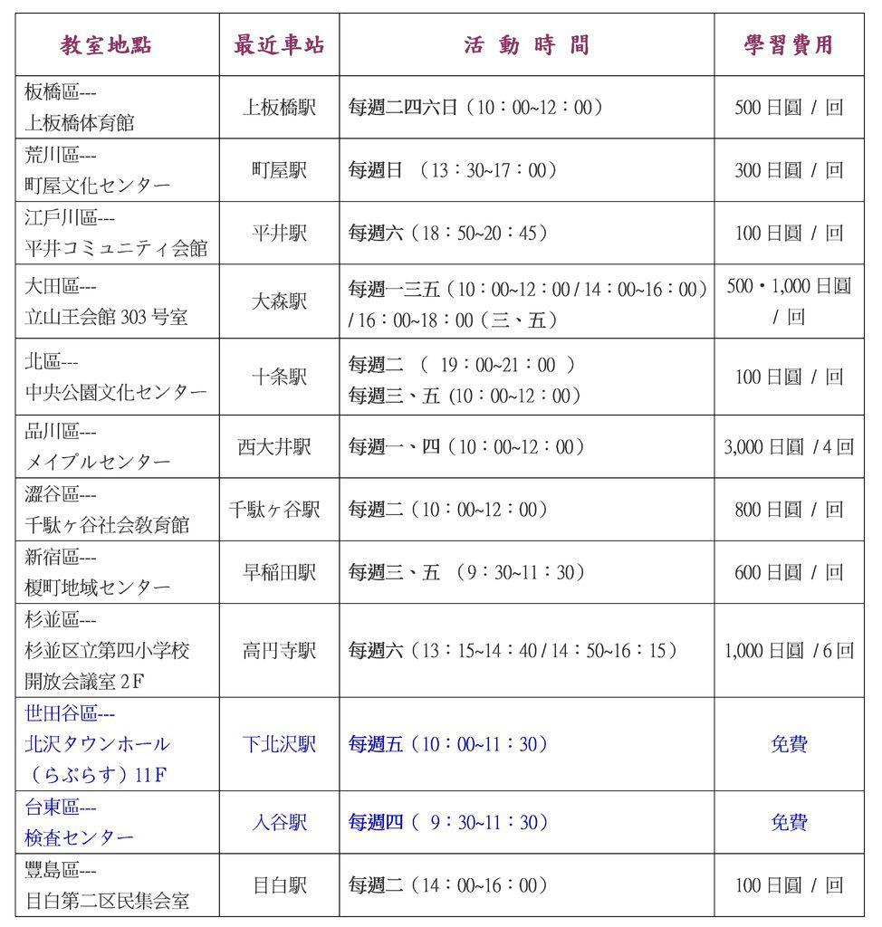 日語教室.jpg