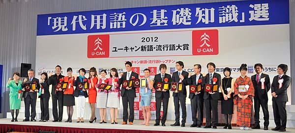 2012年流行語大賞.bmp