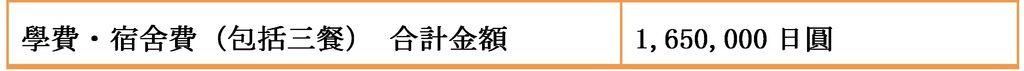 日本高中.jpg