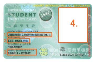 國際學生證範例.jpg