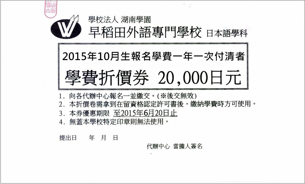 2015年10月早稻田折價卷
