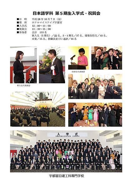 メール添付用(第5回入学式祝賀会).jpg