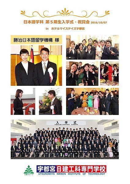 台湾出張(第5回入学式祝賀会) - 勝治.jpg