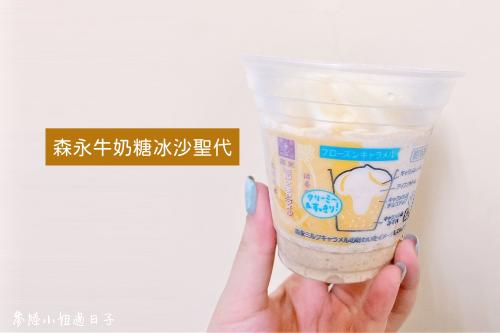 7-11冰品開箱_森永牛奶糖冰沙聖代