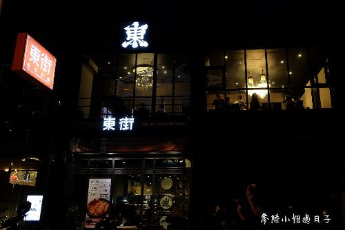 新竹竹北成功路東街日本料理