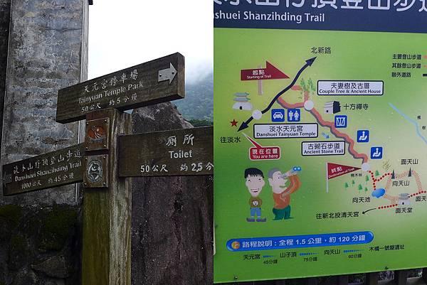 照片 007-A-山子頂步道的入口與解說牌