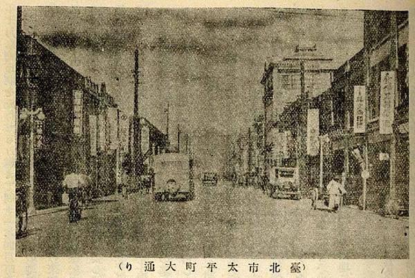 治台灣時期的台北市太平町大道.jpg