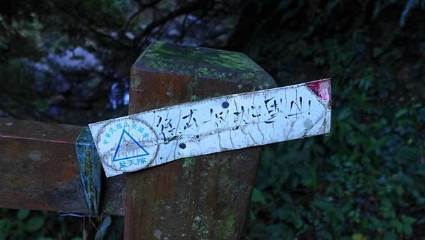 照片 029-木橋旁登山口.jpg