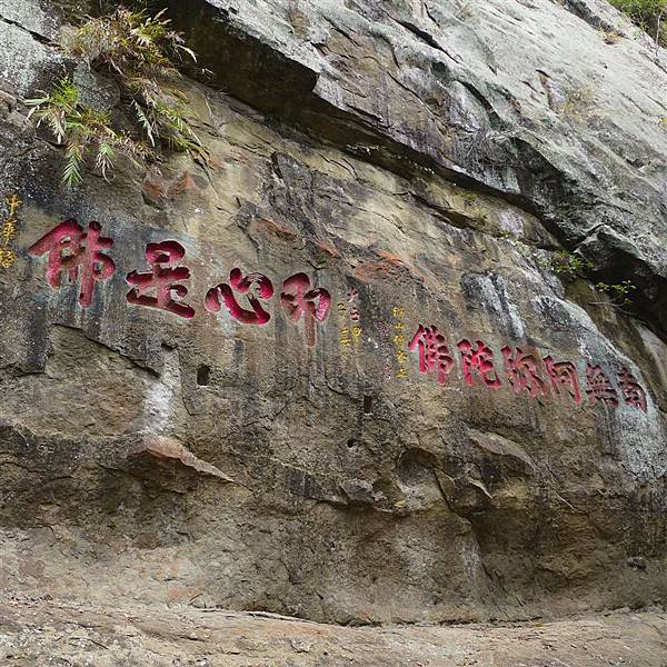 照片 057-阿彌陀佛崖壁石刻.jpg