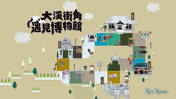 片花-大溪街角遇見博物館.bmp