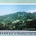 P1160861-中正的由來(觀景台官方照片).JPG