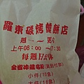 P1170239-羅東美食.JPG
